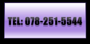 代表固定電話番号