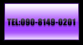 携帯番号:090-8149-0201