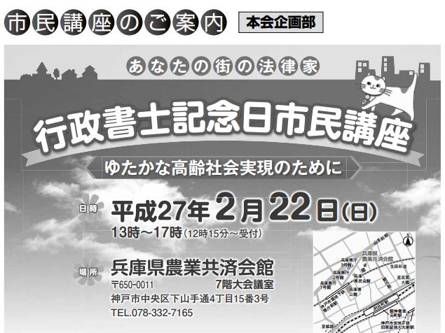 2015年2月22日といえば…行政書士記念日の無料市民講座