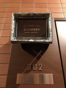 事務所3F入口ラプラージュ総合法務事務所(プレジオ神戸ウェスト302号)